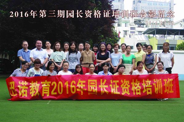南京实训中心第3期幼儿园园长培训班圆